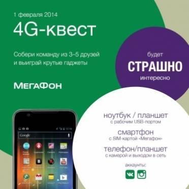 Стань участником 4G-квеста и выиграй планшеты и смартфоны!