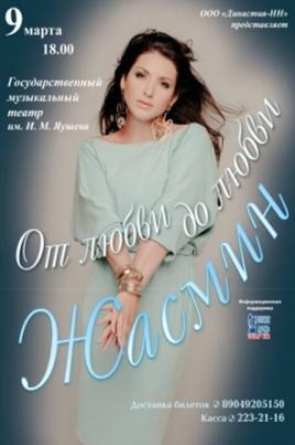 Жасмин постер