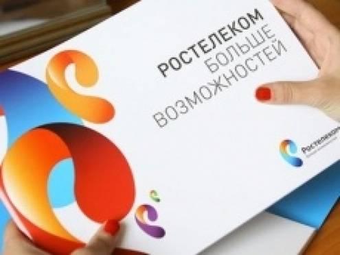 ОАО «Ростелеком» изменил организационно-правовую форму