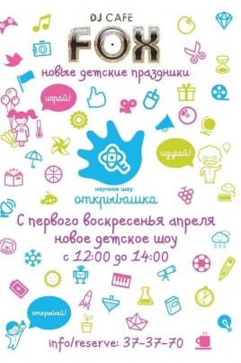 Деткое шоу постер