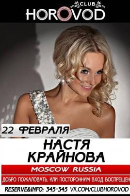 Настя Крайнова постер