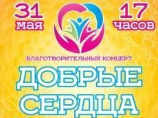 В Мордовии пройдёт концерт в помощь тяжело больной девочке