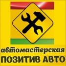 Автомастерская «Позитив Авто»