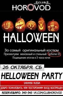 HALLOWEEN постер