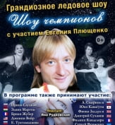 В Саранске продолжают продавать билеты на «Шоу чемпионов» Евгения Плющенко