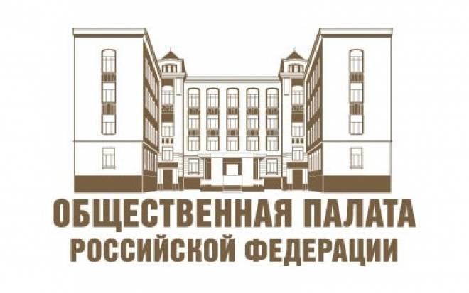 Общественная палата России принимает жалобы на наркотики