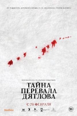 Тайна перевала Дятлова постер