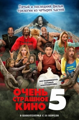 Очень страшное кино 5Scary MoVie постер