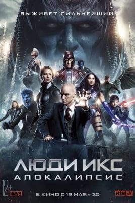 Люди Икс: АпокалипсисX-Men: Apocalypse постер