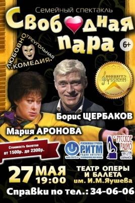 Свободная пара постер