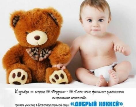 ХК «Мордовия» призывает болельщиков забросать лёд мягкими игрушками