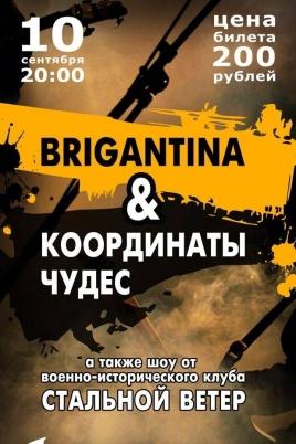 Brigantina и Координаты Чудес постер