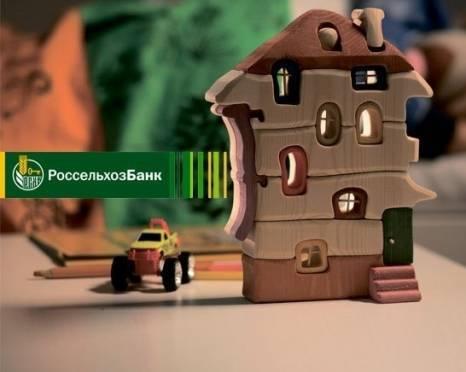 Ипотечный кредитный портфель Мордовского филиала РСХБ составил 1 млрд рублей