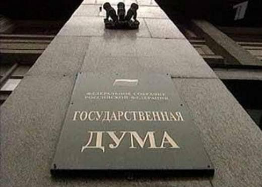 Жительница Саранска задержана за «подрыв» Государственной Думы