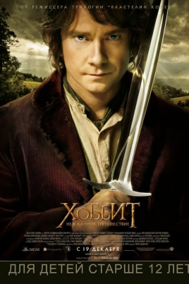 Хоббит: Нежданное путешествиеThe Hobbit: An Unexpected Journey постер