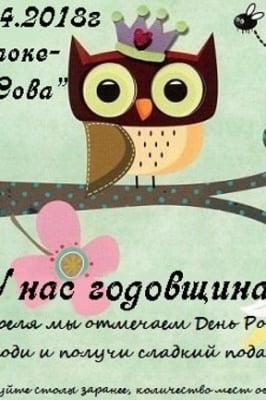 День рождения караоке-бара «Сова»