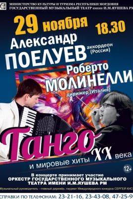 Танго и мировые хиты ХХ века постер
