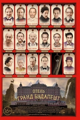 Отель «Гранд Будапешт»The Grand Budapest Hotel постер