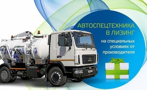«Балтийский лизинг» предлагает автоспецтехнику в лизинг на специальных условиях от производителя