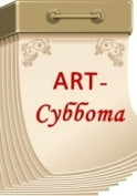Музей им.Эрьзи начинает «ART-субботы»