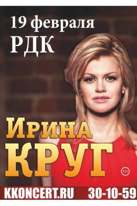Ирина Круг постер