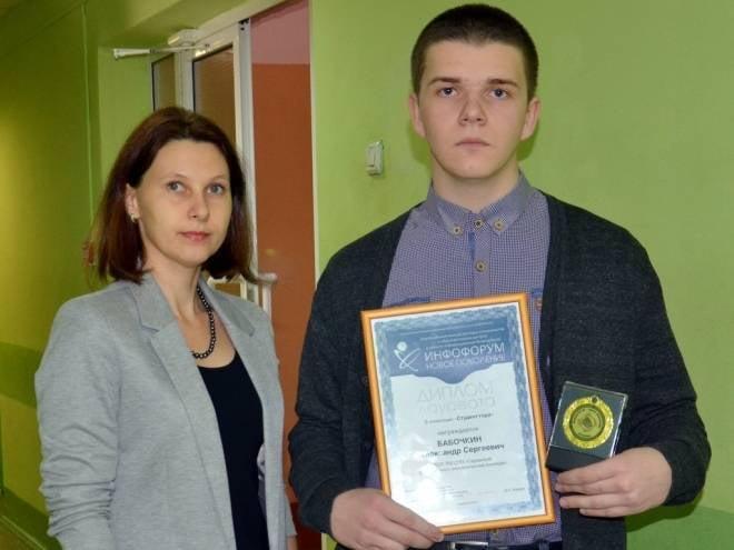Студента из Саранска поощрили на «Инфофоруме-2016»