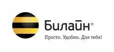 «Билайн» дарит 500 бонусных рублей новым клиентам