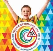Молодёжь Мордовии может принять участие в конкурсе «Радуга безопасности»