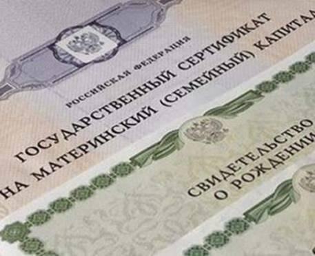 Сертификат на материнский капитал получили 17 тыс. семей Мордовии