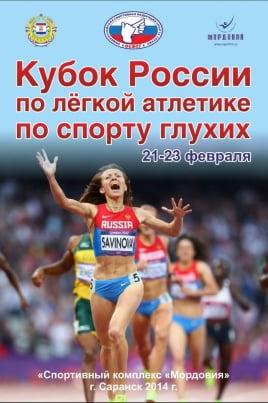 Кубок России по легкой атлетике среди инвалидов по слуху постер