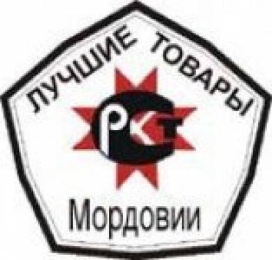 Сегодня в Саранске наградят производителей «Лучших товаров Мордовии»