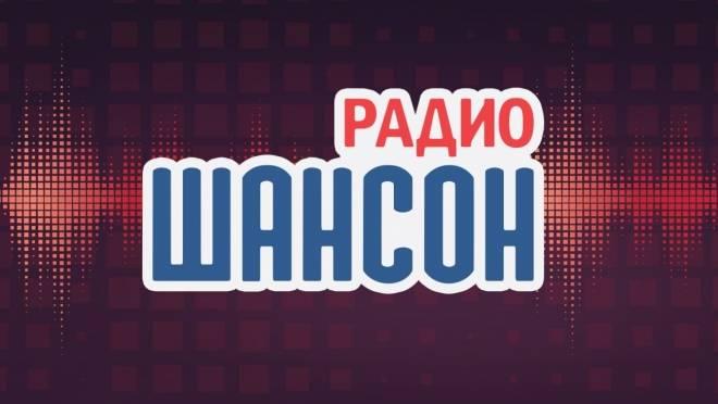 Радио «Шансон» зазвучало в Саранске