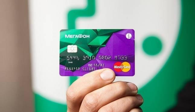 «МегаФон» начисляет мегабайты за платежи банковской картой