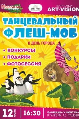 Танцевальный флешмоб в день города постер