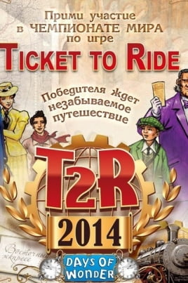 Чемпионат мира по игре Ticket to Ride в Саранске постер