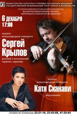 Сергей Крылов и Катя Сканави постер