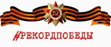 В Саранске пройдет международная акция «Рекорд Победы»