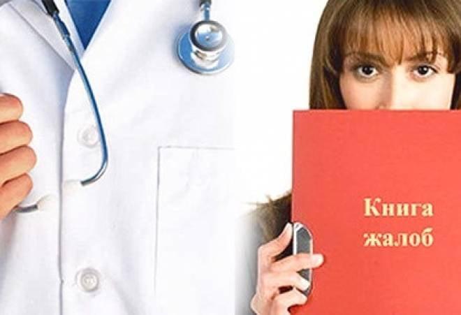 Жители Мордовии стали больше жаловаться на медицину
