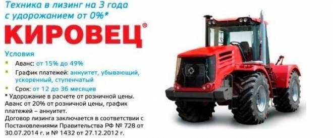 Тракторы Кировец в лизинг на специальных условиях