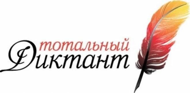 В Саранск на «Тотальный диктант» приедет Андрей Снегирев