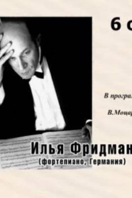 Илья Фридман постер