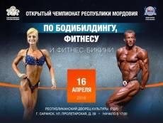 Завтра в Саранске состоится чемпионат Мордовии по бодибилдингу