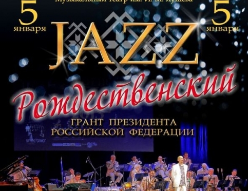 В Саранске зазвучит «Рождественский джаз»