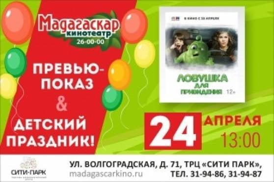 24 апреля детский праздник