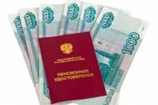 Пенсию в России начали считать по-новому