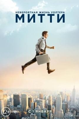Невероятная жизнь Уолтера МиттиThe Secret Life of Walter Mitty постер