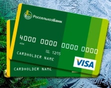 Россельхозбанк запускает новогоднюю акцию для владельцев кредитных карт