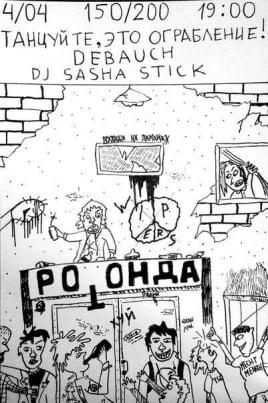 Танцуйте! Это Ограбление!, Debauch и Dj Sasha St постер