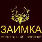"""Ресторанный комплекс """" Заимка"""""""