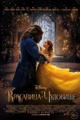 Красавица и чудовищеBeauty and the Beast постер